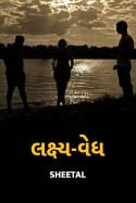 Sheetal દ્વારા લક્ષ્ય-વેધ ગુજરાતીમાં