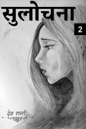 सुलोचना - 2 by Dev Sharma in Hindi