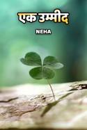 एक उम्मीद - भाग - 1 by Neha in Hindi