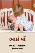 Dhruti Mehta અસમંજસ દ્વારા ભાઈ માઁ ગુજરાતીમાં