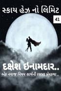 સ્કાય હેઝ નો લીમીટ - પ્રકરણ-41 by Dakshesh Inamdar in Gujarati