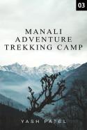 Manali Adventure Trekking Camp - 3 by Yash Patel in English