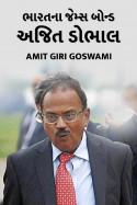 ભારતના જેમ્સ બોન્ડ   અજિત ડોભાલ by Amit Giri Goswami in Gujarati