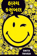 હાસ્ય કસુંબલ by Smita Trivedi in Gujarati
