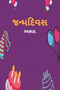 Parul દ્વારા જન્મદિવસ ગુજરાતીમાં
