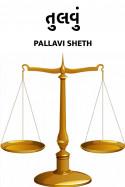 Pallavi Sheth દ્વારા તુલવું ગુજરાતીમાં