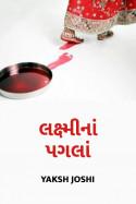 લક્ષ્મીનાં પગલાં by Yaksh Joshi in Gujarati