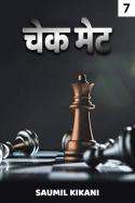 चेक मेट - 7 by Saumil Kikani in Hindi
