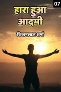 हारा हुआ आदमी (भाग 7) by किशनलाल शर्मा in Hindi