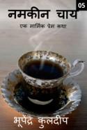 नमकीन चाय  एक मार्मिक प्रेम कथा - अध्याय-5 by Bhupendra Kuldeep in Hindi