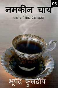 नमकीन चाय  एक मार्मिक प्रेम कथा - अध्याय-5