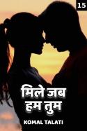 मिले जब हम तुम - 15 by Komal Talati in Hindi