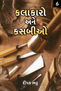 કલાકારો અને કસબીઓ ભાગ - ૬ by દીપક ભટ્ટ in Gujarati