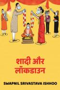 शादी और लॉकडाउन by Swapnil Srivastava Ishhoo in Hindi