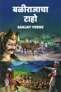 बळीराजाचा टाहो by Sanjay Yerne in Marathi