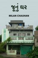 Milan Chauhan દ્વારા જૂનું ઘર ગુજરાતીમાં