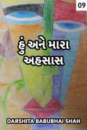 હું અને મારા અહસાસ - 9 by Darshita Babubhai Shah in Gujarati