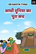 आधी दुनिया का पूरा सच - 23 by Dr kavita Tyagi in Hindi