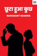 छूटा हुआ कुछ - 3 by Ramakant Sharma in Hindi