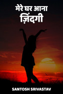 मेरे घर आना ज़िंदगी - 1 by Santosh Srivastav in Hindi