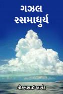 ગઝલ રસમાધુર્ય by મોહનભાઈ આનંદ in Gujarati
