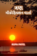 Rupa Patel દ્વારા ત્રણ મીક્રોફિક્શન વાર્તા ગુજરાતીમાં