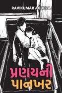 પ્રણયની પાનખર by RaviKumar Aghera in Gujarati