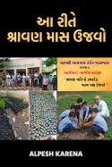 આ રીતે શ્રાવણ માસ ઉજવો by Alpesh Karena in Gujarati