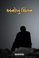અનોખું ચિંતન by Dhaval in Gujarati