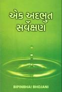એક અદભુત સર્વેક્ષણ by Bipinbhai Bhojani in Gujarati