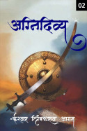 अग्निदिव्य - भाग २ by Ishwar Trimbakrao Agam in Marathi