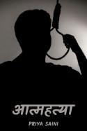 आत्महत्या by Priya Saini in Hindi