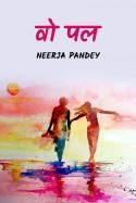 वो पल by Neerja Pandey in Hindi