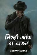 मिस्ट्री ऑफ दा टाउन - 1 by Akshay Kumar in Hindi