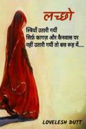 लच्छो by Lovelesh Dutt in Hindi