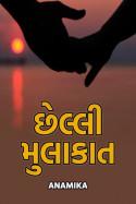 છેલ્લી મુલાકાત by Anamika in Gujarati