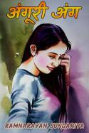 अंगूरी अंग by Ramnarayan Sungariya in Hindi