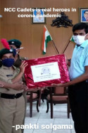 NCC Cadets is real hero's in corona pandemic by pankti solgama in English