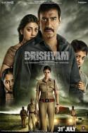 दृश्यम फ़िल्म रिव्यू by Mahendra Sharma in Hindi