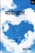 मायाजाल -- ११ by Amita a. Salvi in Marathi
