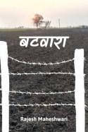 बटवारा by Rajesh Maheshwari in Hindi