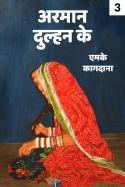 अरमान दुल्हन के - 3 by एमके कागदाना in Hindi