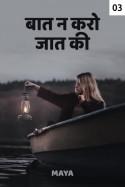 बात न करो जात की - 3 by Maya in Hindi