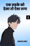 एक लड्का को देखा तो ऐसा लगा - 2 by Arun Giri in Hindi
