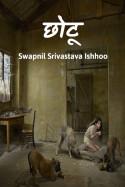छोटू by Swapnil Srivastava Ishhoo in Hindi