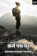 कर्म पथ पर - 63 by Ashish Kumar Trivedi in Hindi
