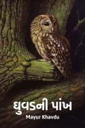ઘુવડની પાંખ by Mayur Khavdu in Gujarati