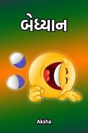 બેધ્યાન by Aksha in Gujarati