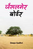 जैसलमेर बोर्डर by Deeps Gadhvi in Hindi