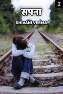 सपना - 2 by Shivani Verma in Hindi